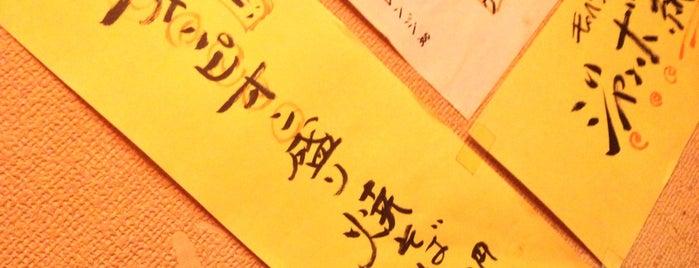 グリル座ボス is one of 居酒屋.