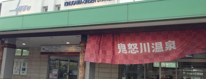 Kinugawa-onsen Station (TN56) is one of Alexander 님이 좋아한 장소.