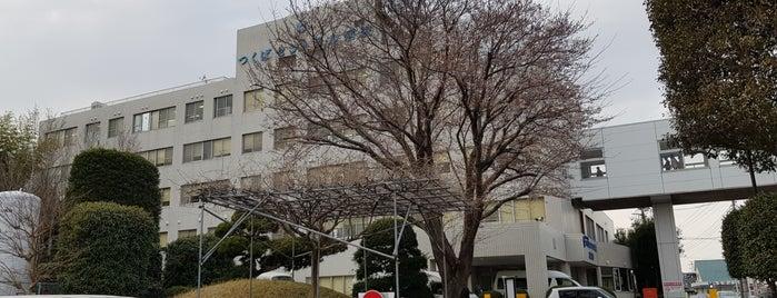 つくばセントラル病院 is one of ロケ場所など.