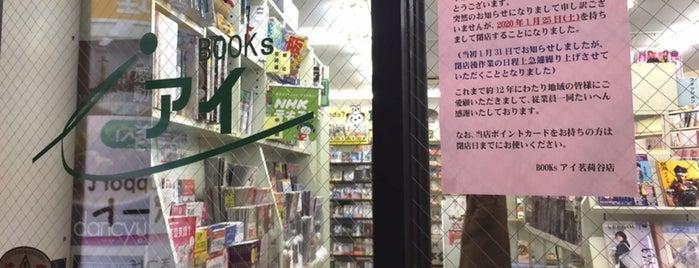 BOOKSアイ茗荷谷 is one of 2019 茗荷谷界隈クッキーと桜めぐり.