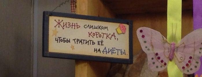 Ватрушка is one of Orte, die Катерина gefallen.