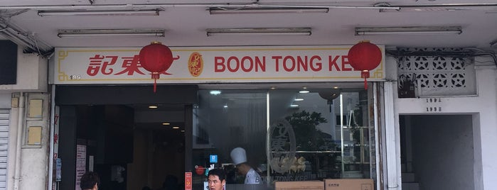 Boon Tong Kee 文東記 is one of Lugares favoritos de Ian.
