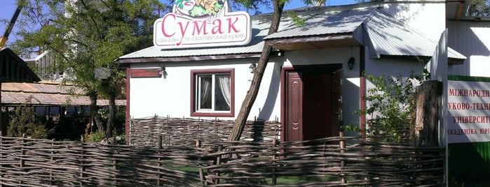 "Ресторан ""Сумак"" is one of Lieux qui ont plu à Илья."