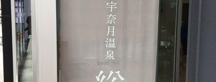 宇奈月温泉 総湯 is one of Lugares favoritos de 亮さん.