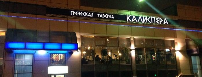 Калиспера is one of Posti che sono piaciuti a Anton Ianshin.