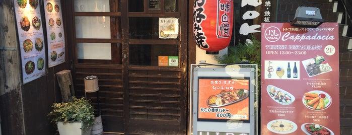 広島のお好み焼き 鉄板焼き HIROKI is one of Hide: сохраненные места.