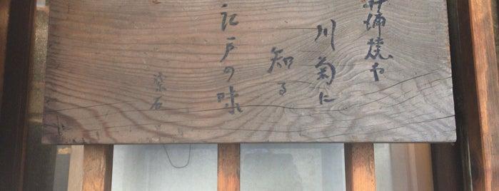 うなぎ 川菊 is one of Locais curtidos por Masahiro.