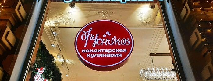 Брусника is one of Москва, где я была #2.
