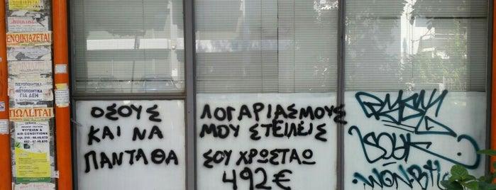 ΔΕΗ Χαλανδρίου is one of Ifigenia: сохраненные места.