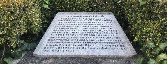 指紋研究発祥の地(ヘンリー・フォールズ住居の跡) is one of 記念碑.