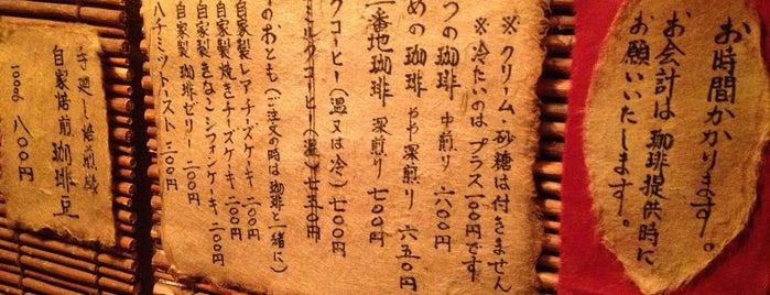 猿楽珈琲 is one of Japan.