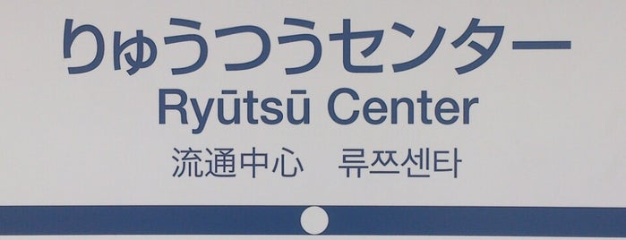 Ryutsu Center Station (MO04) is one of よく行くところ.