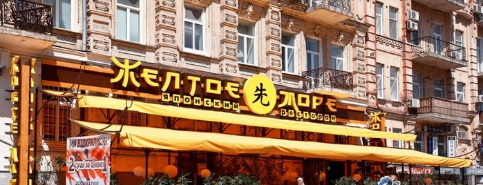 Желтое Море is one of EURO 2012 KIEV WiFi Spots.