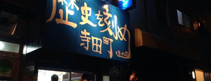 ラーメン荘 歴史を刻め 寺田町 is one of Gespeicherte Orte von Audrey.