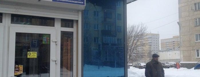1000 мелочей is one of Скидки в Екатеринбурге.