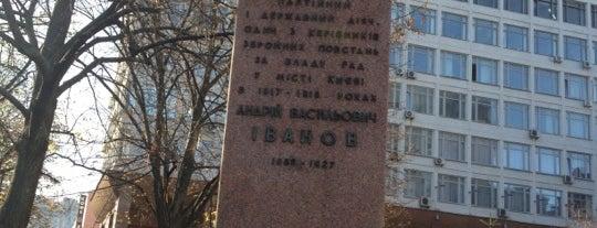 Сквер напроти Сільпо is one of สถานที่ที่ Елена ถูกใจ.