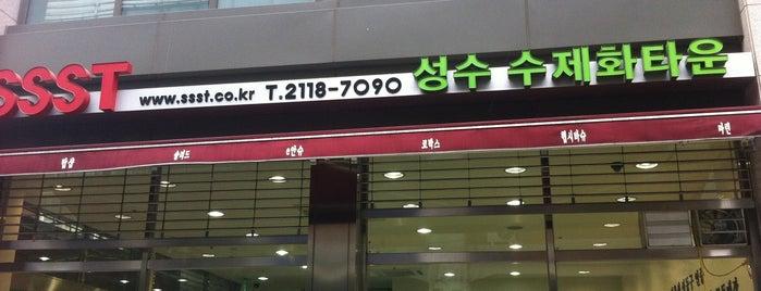 성수 수제화타운 is one of Seoul 2018.