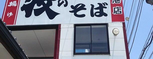 牧のうどん 空港店 is one of うどん 行きたい.