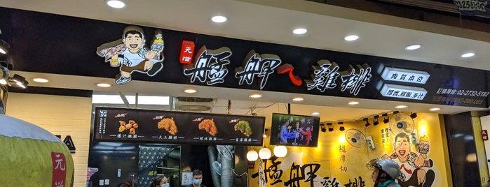 Monga Fried Chicken is one of Taipei.