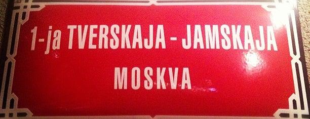 Нужно зайти. Москва. Разные места.