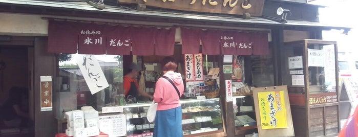 氷川だんご屋 is one of Tempat yang Disukai まるめん@下級底辺SOCIO.