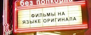 Кино без попкорна is one of spb.