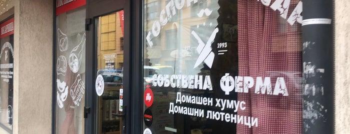 Господин месар is one of Locais curtidos por Jana.