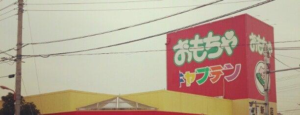 おもちゃキャプテン 西新井店 is one of Masahiro'nun Beğendiği Mekanlar.