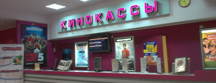Кино на Алтуфьевском is one of Orte, die Елена gefallen.