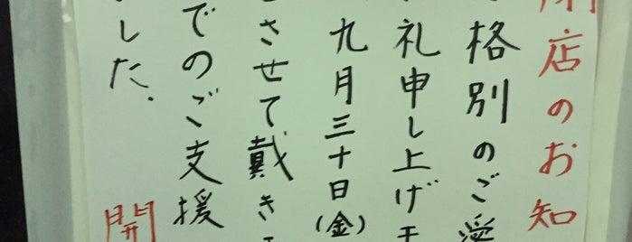 開進 is one of 旨い焼鳥もつ焼きホルモン焼き2.