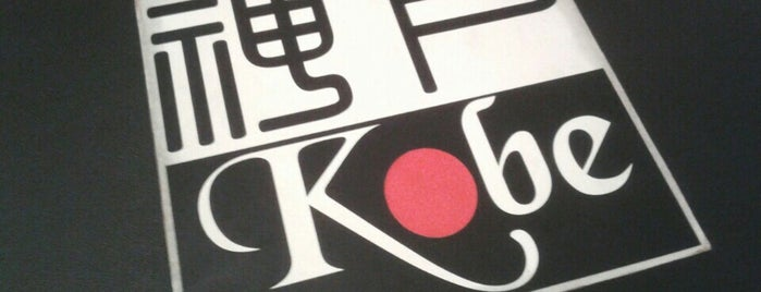 Restaurante Kobe is one of A comer y a beber (2).