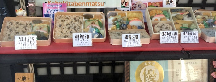 木挽町辨松 歌舞伎座前本店 is one of Find My Tokyo.