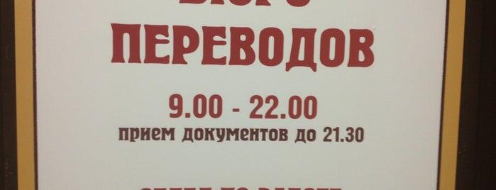 Бюро переводов is one of Orte, die Elizaveta gefallen.