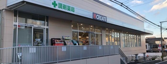 クリエイトSD 保土ヶ谷釜台町店 is one of Hideoさんのお気に入りスポット.