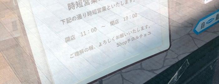 Shop チロルチョコ is one of Orte, die Hideo gefallen.