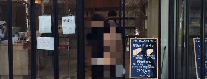 乃が美 はなれ たまプラーザ店 is one of Posti che sono piaciuti a まき.