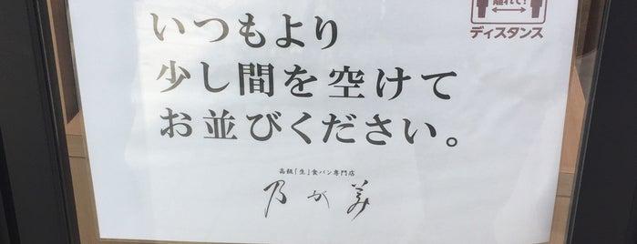 乃が美 はなれ たまプラーザ店 is one of 神奈川ココに行く! Vol.14.
