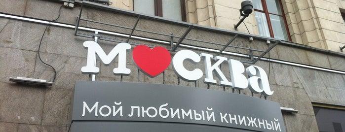 Книжный магазин «Москва» is one of Москва.