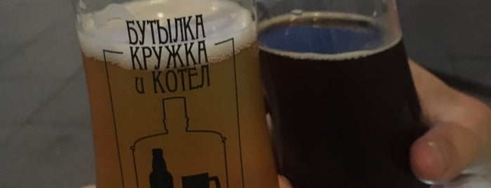 Бутылка, кружка и котёл is one of Dmitryさんのお気に入りスポット.