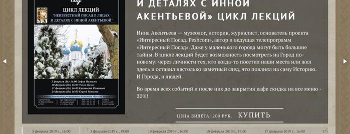 Арт-кафе «Вишневый сад» is one of Posti che sono piaciuti a Karenina.