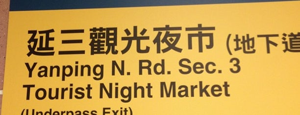 Yanping N. Rd. Sec. 3 Tourist Night Market is one of Taipei - to try.