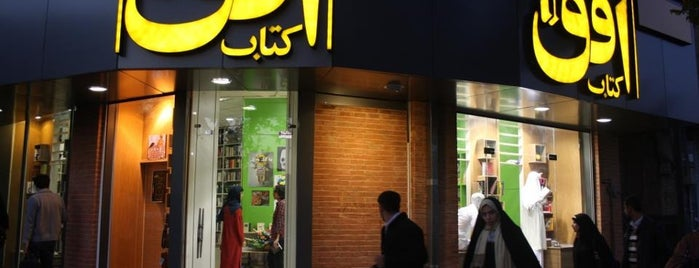 Ofoq Book Store | كتاب فروشى افق is one of Lugares guardados de vahid.