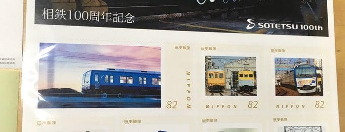 海老名郵便局 is one of 海老名・綾瀬・座間・厚木.
