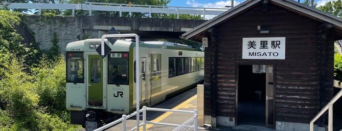 美里駅 is one of JR 고신에쓰지방역 (JR 甲信越地方の駅).