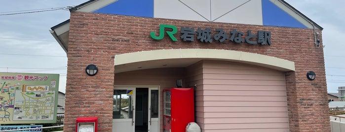 Iwaki-Minato Station is one of JR 키타토호쿠지방역 (JR 北東北地方の駅).