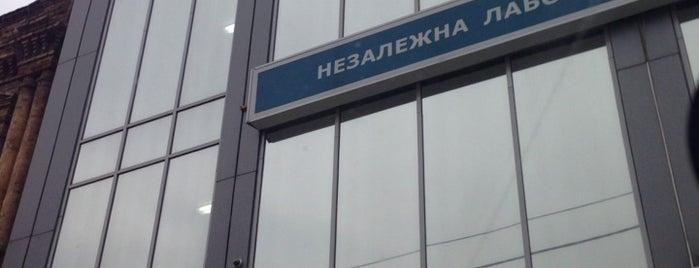 Invitro is one of Tempat yang Disukai Станислав Григорьеви�.