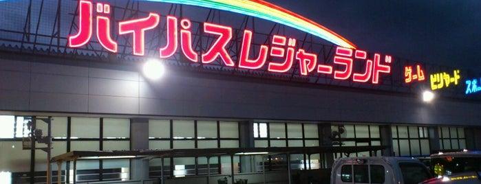 バイパスレジャーランド 加賀店 is one of jubeat saucer fulfill設置店舗@北陸三県.