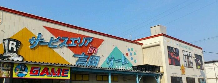 サービスエリア in 高岡 is one of PASELIチャージャー設置店舗@北陸三県.