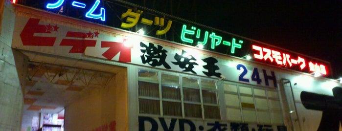 コスモパーク白山 is one of jubeat saucer fulfill設置店舗@北陸三県.