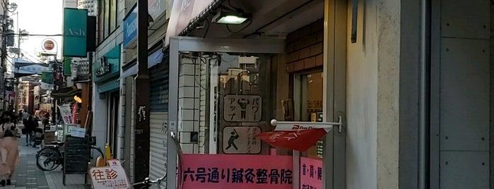 六号通り鍼灸整骨院 is one of Hide 님이 저장한 장소.